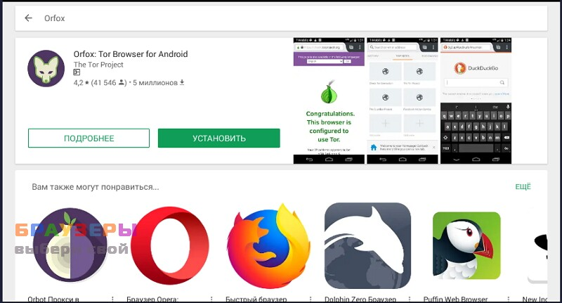 Скачать orfox tor browser for android сайта для tor browser hydraruzxpnew4af