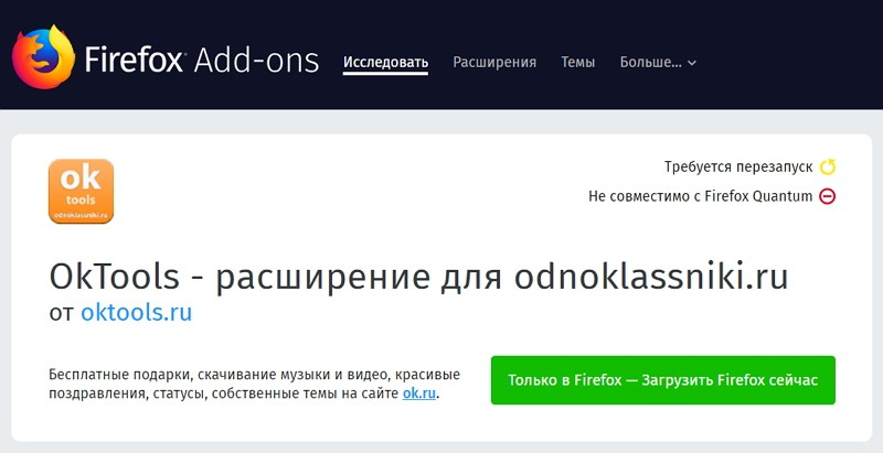 oktools скачать бесплатно на русском одноклассники