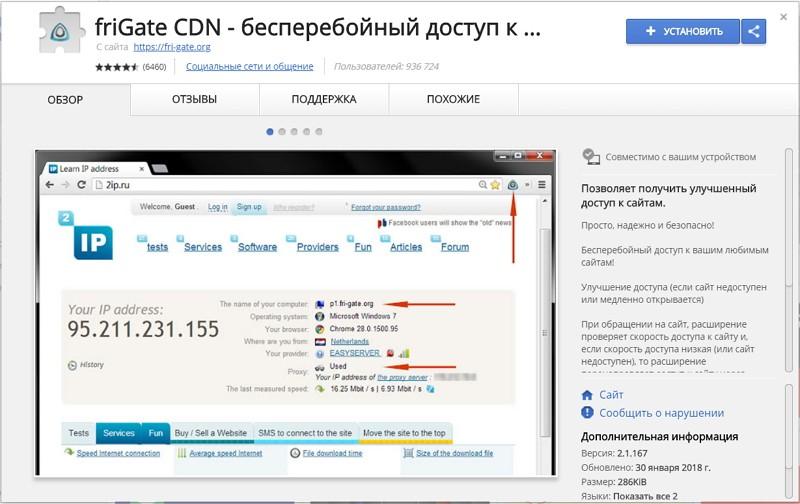 Расширение frigate для google chrome для обхода блокировок.